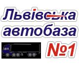 Запчасти, ремонт и разборка грузовых авто МАН, ДАФ, СКАНІЯ,ВОЛЬВО, МЕРСЕДЕС, НЕОПЛАН, РЕНО, ПРЕМИУМ, МАГНУМ во Львове, Украина